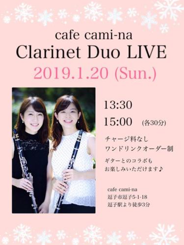 2019.1月クラリネットライブ1